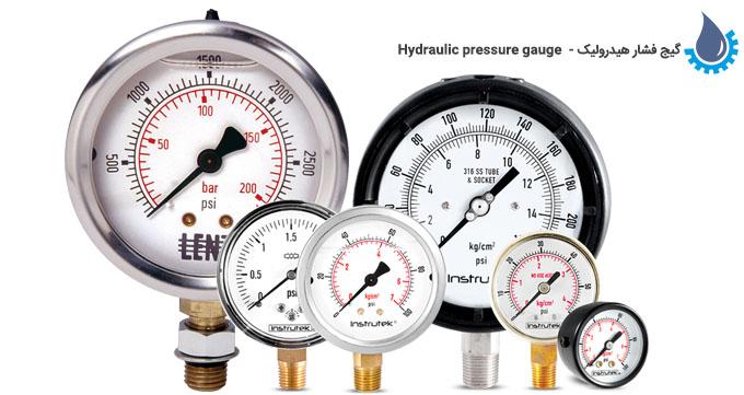 گیج فشار هیدرولیک